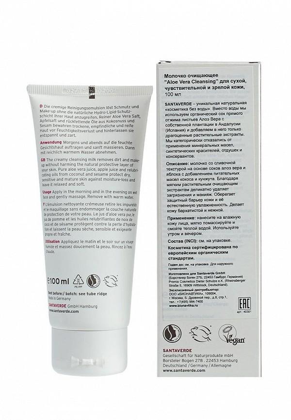 Молочко для лица Santaverde очищающее Aloe Vera Cleansing для сухой, чувствительной и зрелой  кожи, 100мл
