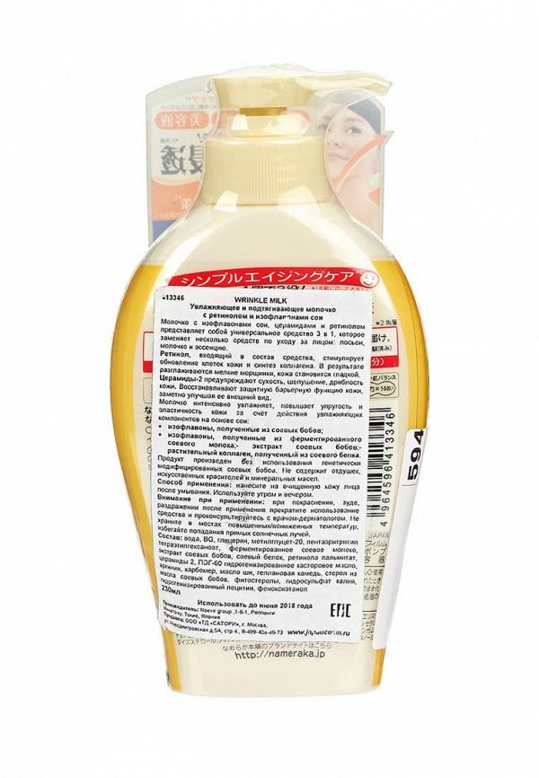 Молочко для тела Sana Увлажняющее и подтягивающее молочко с ретинолом и изофлавонами сои, 230 мл