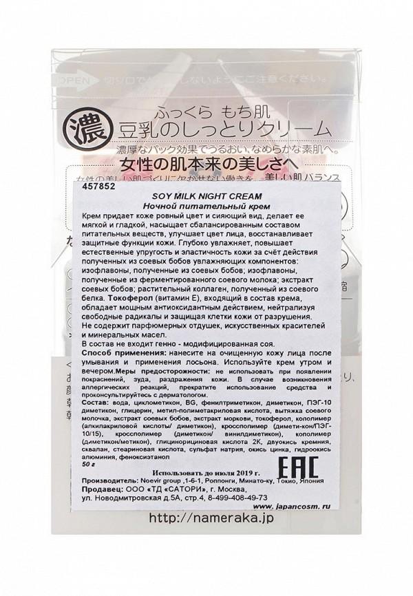 Крем для лица Sana Ночной питательный  (с изофлавонами сои), 50 г
