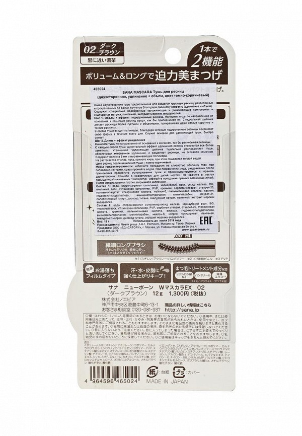 Тушь для ресниц Sana для ресниц, двухсторонняя, удлинение + объем, цвет темно-коричневый, 12 г