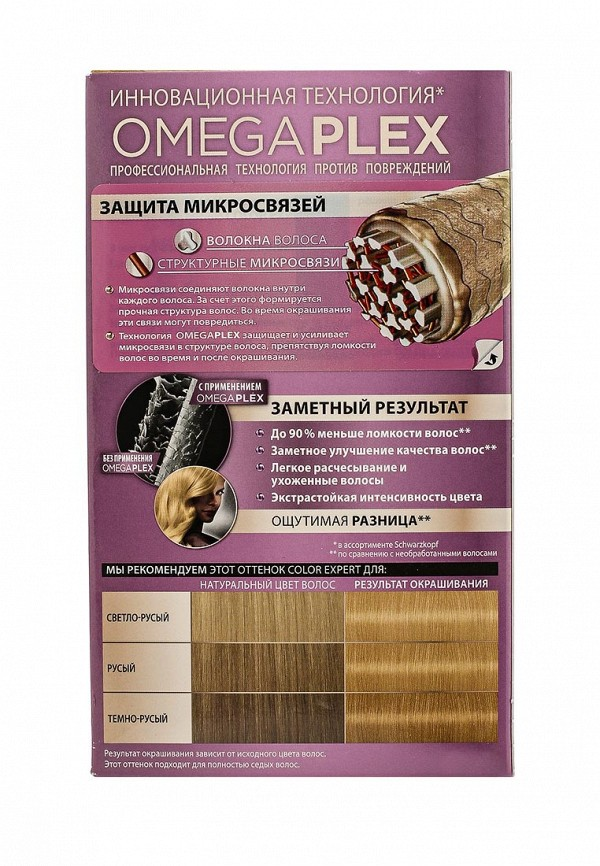 Краска Schwarzkopf Color Expert для волос 9.3 Бежевый блонд, 167 мл