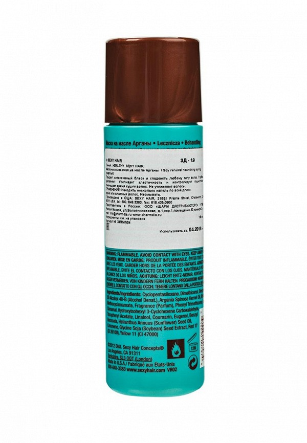 Маска для волос Sexy Hair несмываемая на масле арганы, 125 мл