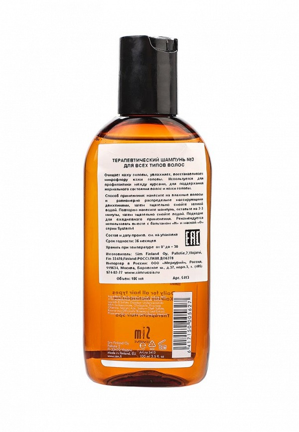 Шампунь Sim Sensitive Терапевтический №3 SYSTEM 4  Mild Climbazole Shampoo 3 , 100 мл