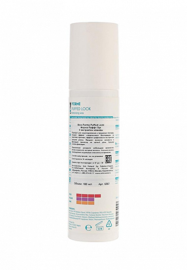 Воск Sim Sensitive Текстурирующий для укладки волос серии Forme FORME Puffed Look Texturizing Wax, 100 мл