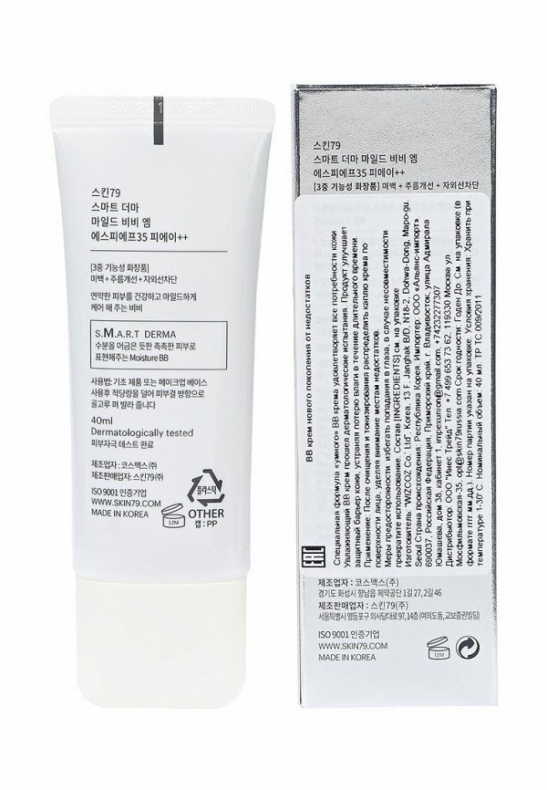 ВВ-крем Skin79 нового поколения от недостатков SPF 35 PA++, 40 мл