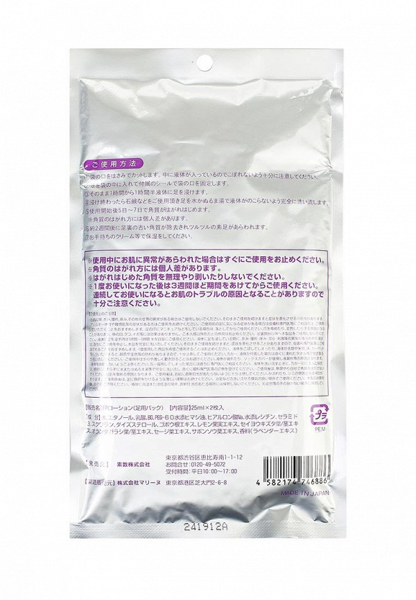 Носочки Sosu для педикюра с ароматом лаванды, 1 пара
