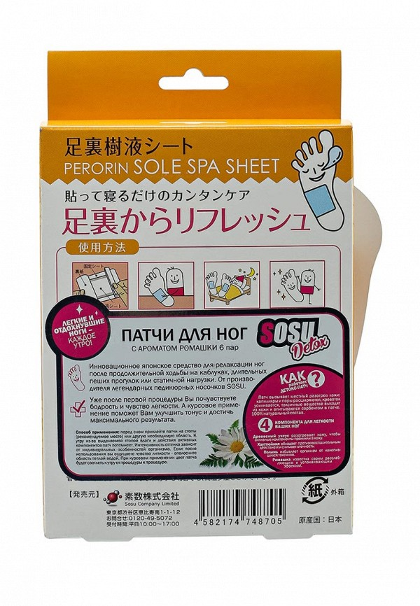 Патчи для ног Sosu с ароматом ромашки, 6 пар