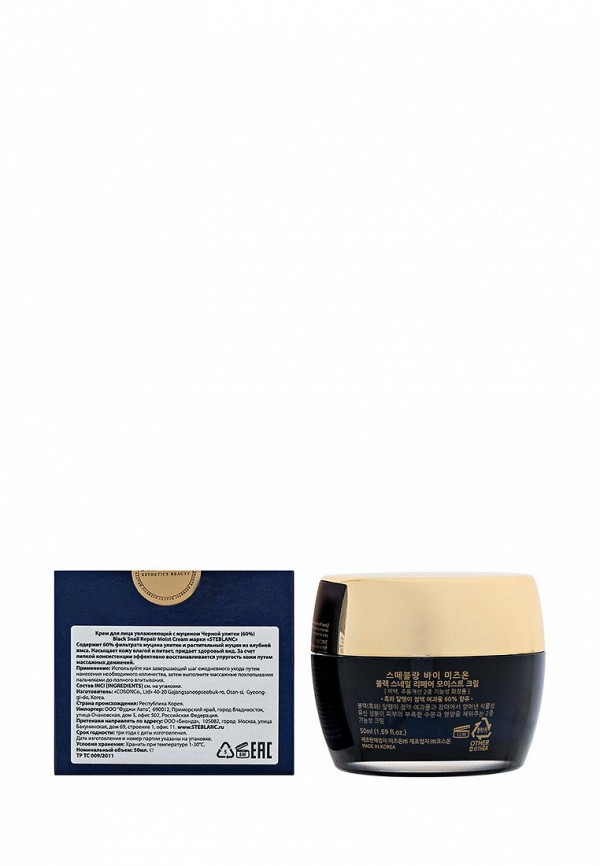 Крем Steblanc для лица увлажняющий с муцином Чёрной улитки 60%  Black Snail Repair Moist Cream