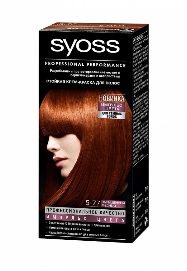 Краска для волос Syoss Импульс Цвета 5-77 Насыщенный медный, 115 мл