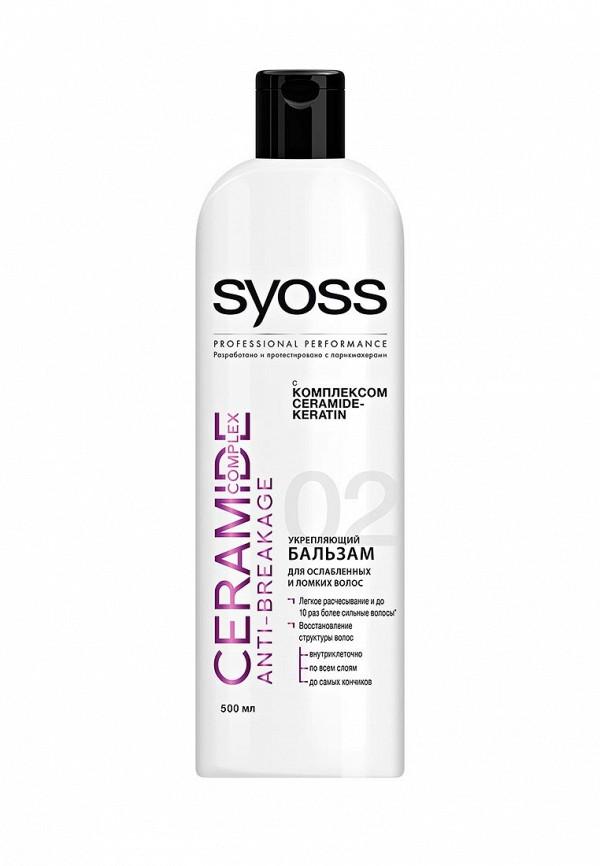 Бальзам Syoss Ceramide Complex для ослабленных и ломких волос, 500 мл