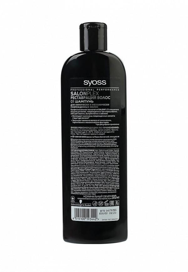 Шампунь Syoss Реставрация волос для химически и механически поврежденных волос, 500 мл