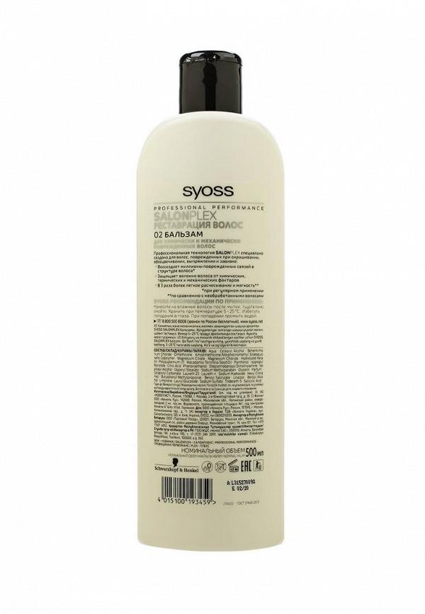 Бальзам Syoss Реставрация волос  для химически и механически поврежденных волос, 500 мл