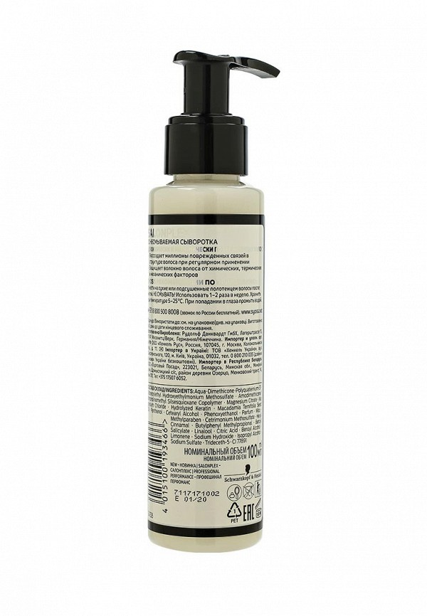 Сыворотка для волос Syoss Реставрация для химически и механически поврежденных , 100 мл