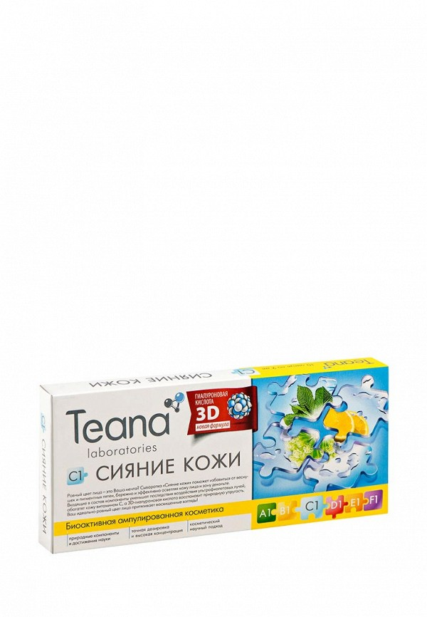 Сыворотка для лица Teana C1 Сияние кожи для любого типа, 10х2 мл