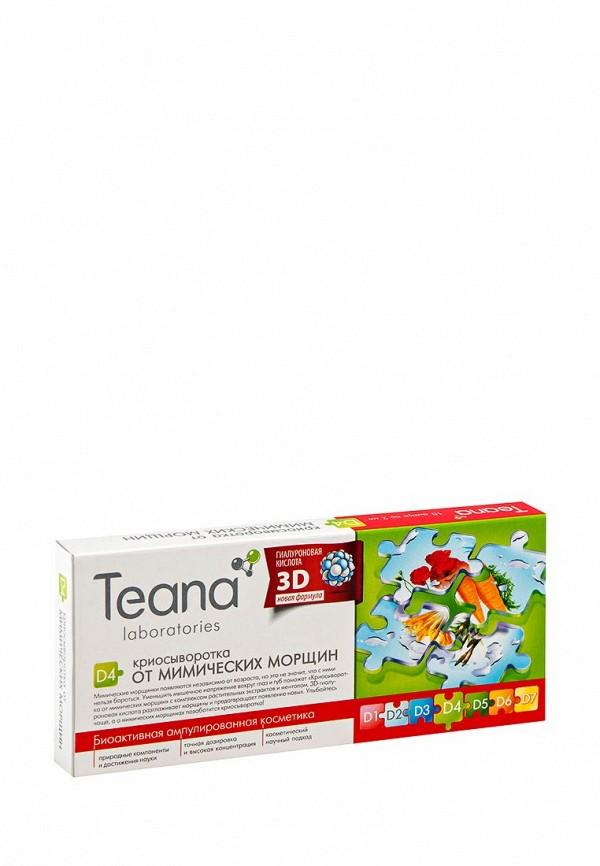 Сыворотка для лица Teana D4 от мимических морщин, 10х2 мл