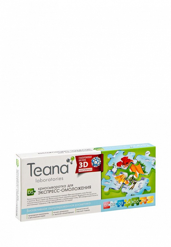 Сыворотка для лица Teana D5 для экспресс-омоложения, 10х2 мл