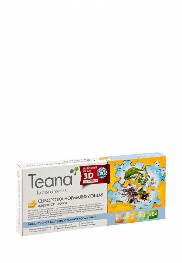 Сыворотка для лица Teana B2 Нормализующая жирность кожи для жирной, проблемной кожи, 10х2 мл