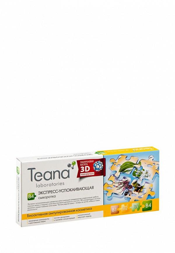 Сыворотка для лица Teana B4 Экстренный успокаивающий после чистки, для жирной, проблемной кожи, 10х2 мл