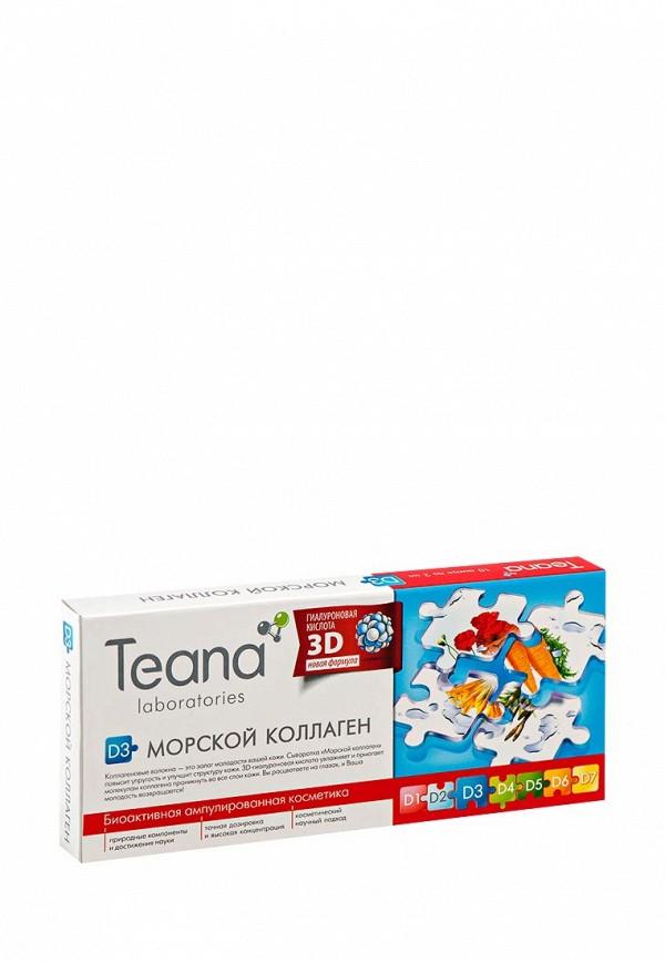 Сыворотка для лица Teana D3 Морской коллаген для стареющей, утратившей эластичность кожи, 10х2 мл