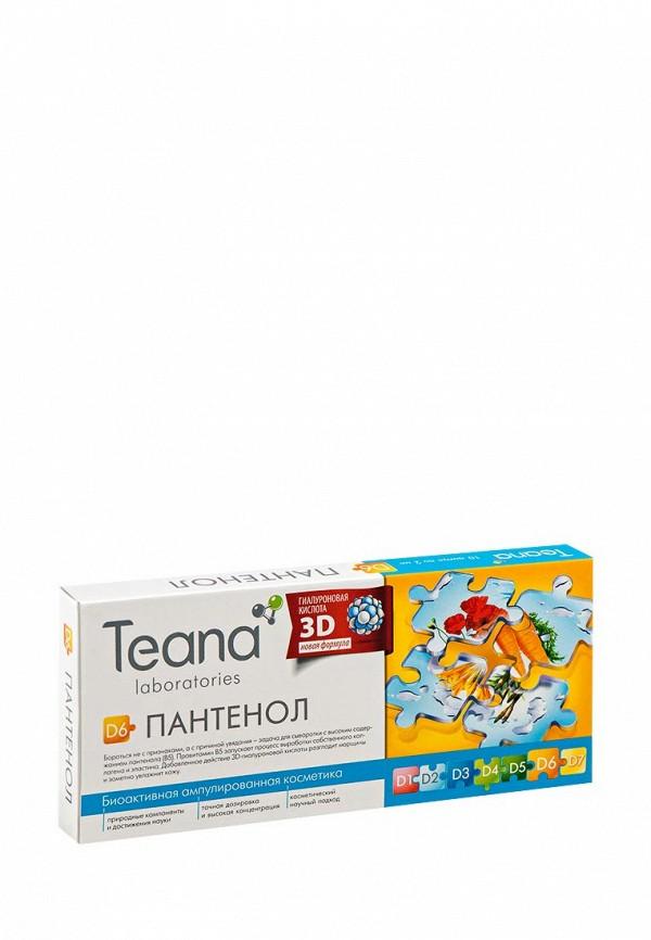 Сыворотка для лица Teana D6 Пантенол для стареющей, утратившей эластичность кожи, 10х2 мл