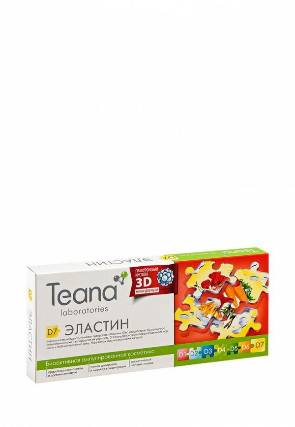 Сыворотка для лица Teana D7 Эластин для стареющей, утратившей эластичность кожи, 10х2 мл
