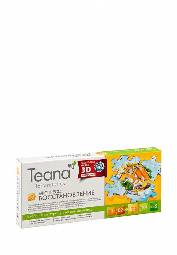 Сыворотка для лица Teana Е3 Экстренное восстановление восстанавливающая, 10х2 мл