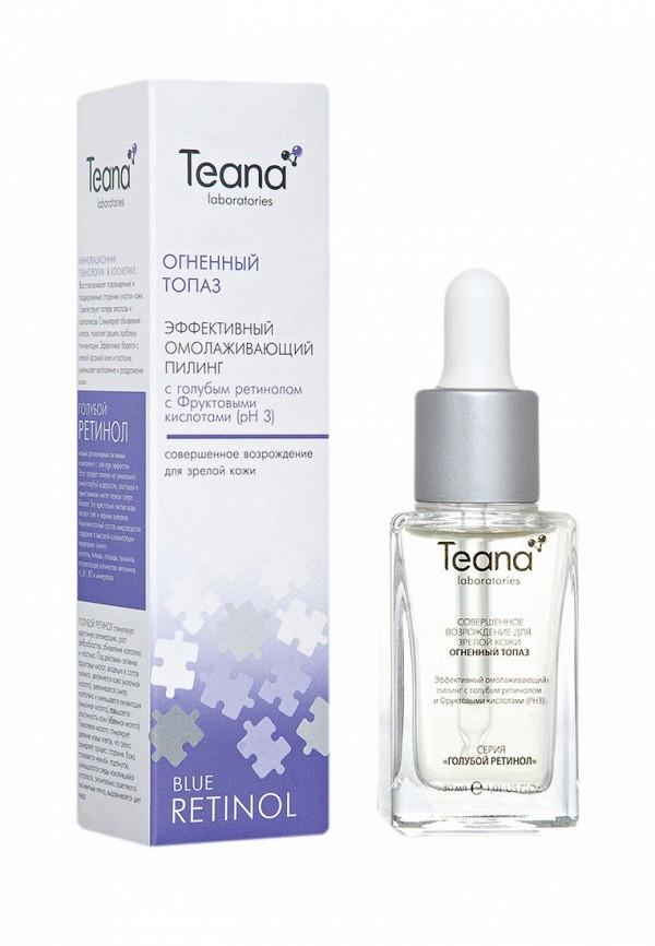 Пилинг для лица Teana Огненный топаз омолаживающий с голубым ретинолом и фруктовыми кислотами, 30 мл