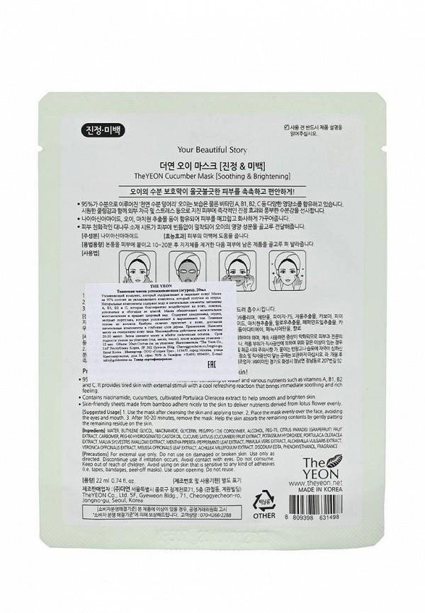 Тканевая маска для лица The Yeon успокаивающая (огурец), 20 мл