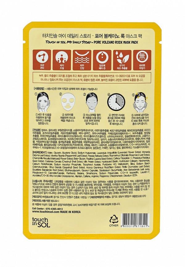 Маска Touch in Sol My Daily для жирной кожи с вулканической лавой, 25 мл