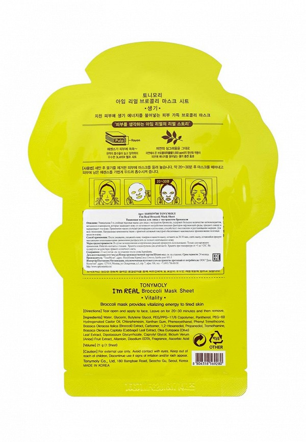 Маска Tony Moly витаминная брокколи, 21 мл