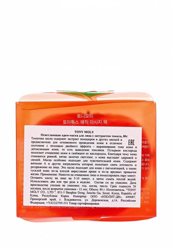 Маска Tony Moly Осветляющая для лица с экстрактом томата, 80 г