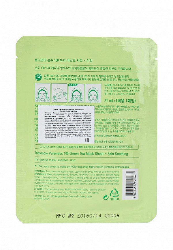 Маска для лица Tony Moly тканевая (зеленый чай), 21 мл